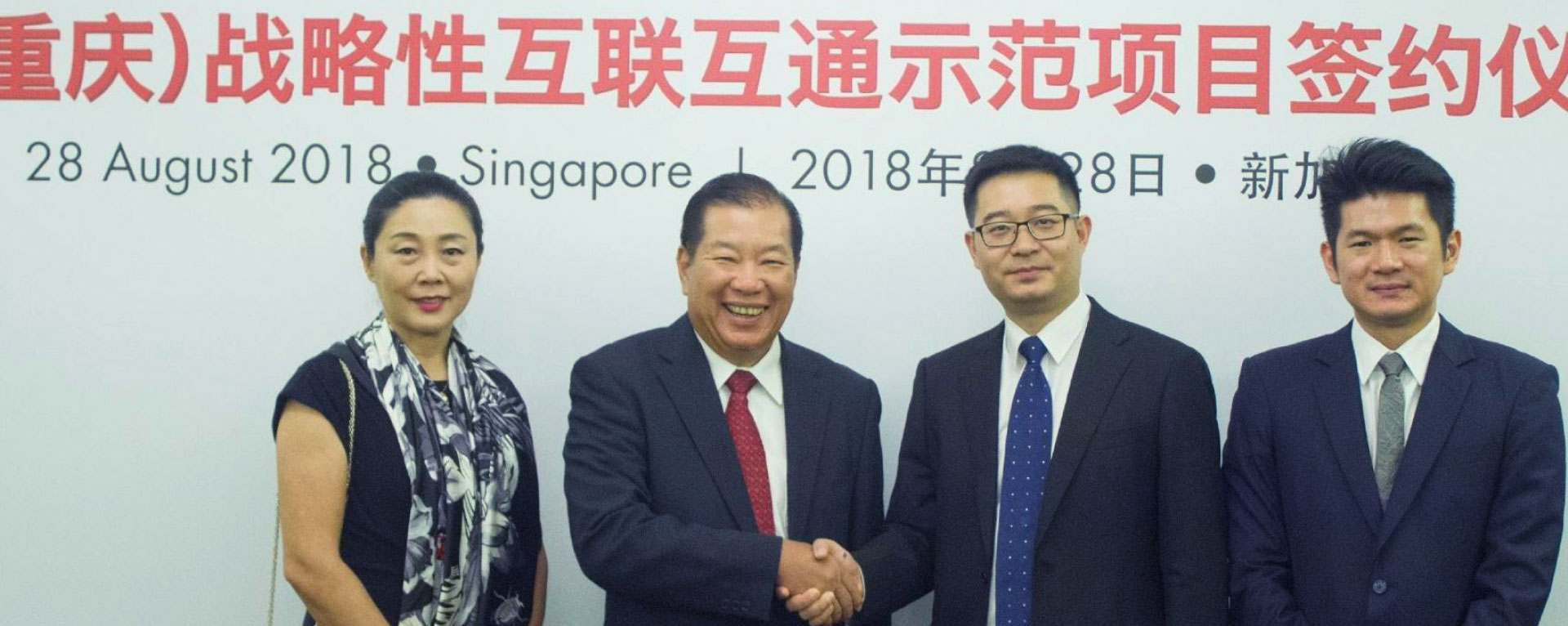 First Eldercare Provider under the Chongqing Connectivity Initiative